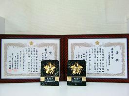 無事故無違反チャレンジコンテスト最優秀賞